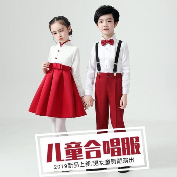 兒童合唱服演出服中小學生大合唱團男童女童詩歌朗誦元旦表演服裝 MKS免運
