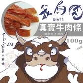 《48HR快速出貨》*KING*我有肉 真實牛肉條10入 純天然手作‧低溫烘培‧狗零食