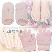 升級版SPA  凝膠手套 | 凝膠足套腳模腳套防乾裂去死皮手足護理足部去角質死皮足膜手膜