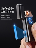 氣電兩用防風USB充電打火機