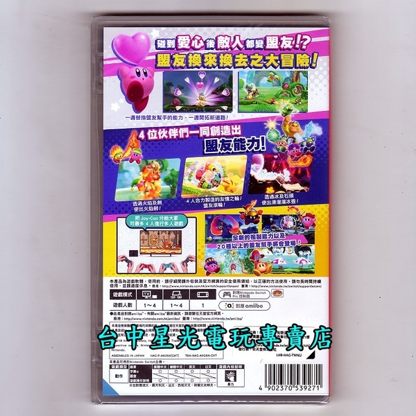 【NS原版片 可刷卡】☆ Switch 星之卡比 新星同盟 星星聯盟 ☆中文版全新品【台中星光電玩】