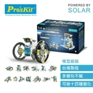 ProsKit 科學玩具 14合1太陽能變形機器人GE-615 台灣寶工
