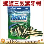 ◆MIX米克斯◆【特專】TWISTIX特緹斯.雙色螺旋潔牙骨,綠茶PLUS+雞肉薄荷口味,全方位清潔牙齒