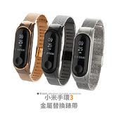 小米手環3金屬錶帶 替換錶帶 高質感 無段調整