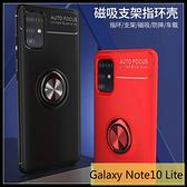 【萌萌噠】三星 Galaxy Note10 Lite 新款流光指環扣保護殼 360度旋轉支架 磁吸車載 全包防摔軟殼