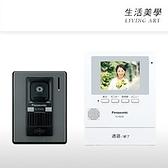 國際牌 PANASONIC【VL-SE30KL】視訊門鈴 3.5吋 LED照明 錄影 火災報知機能