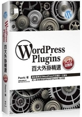 WordPress Plugins 百大外掛精選(火力加強版)