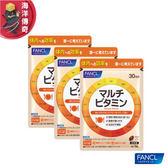 【海洋傳奇】【日本出貨】FANCL 芳珂 綜合維他命 30日份/30粒【3包組】
