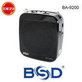 BSD BA-9200 多功能鋰電池腰掛式擴音機 含後掛式麥克風+腰帶