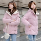 棉襖新款女冬季棉衣韓版寬鬆ins加厚學生短款羽絨棉服外套棉衣外套 快速出貨