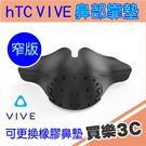 HTC VIVE 原廠 鼻部靠墊 窄版,...