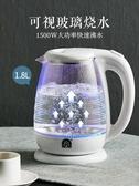 電熱水壺電熱燒水壺全自動斷電家用玻璃煮器透明煲小型泡茶專用大容量春季新品