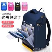 韓版大容量兒童書包小學生男生一二三四五年級男孩減負護脊雙肩包 快速出貨