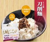 【古耕饌】刀削麵3包組(8份麵/包) 含運價300元