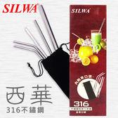 【西華SILWA】316不鏽鋼 吸管六件組
