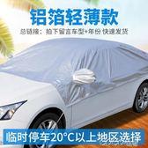 車罩 汽車全自動車衣防曬車罩隔熱車用遮陽窗簾防雨加厚通用半罩車罩套 coco衣巷