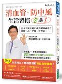 清血管、防中風,生活習慣2選1!:日本名醫年輕15歲的健康祕訣!教您預防三高、中風..