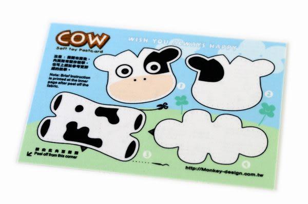 ☆猴子設計☆ 乳牛布偶明信片-明信片可以DIY成一個可愛布偶-可加購材料包