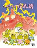 七隻小青蛙找肚臍