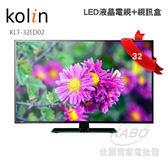 【佳麗寶】含運送-(歌林Kolin)32吋LED液晶電視+視訊盒(KLT-32ED02)