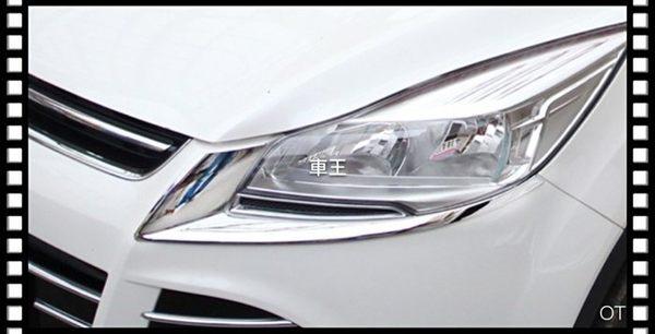 【車王小舖】福特 FORD KUGA 車燈改裝 大燈框 大燈罩 大燈眉 前燈框 前燈條 前燈眉