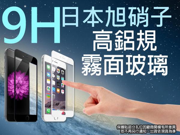 5.5吋 Apple iPhone 6/6S PLUS I6+ IP6S+ 強化玻璃 9H 霧面 滿版 玻璃螢幕保護貼 日本旭硝子 螢幕保貼 耐刮