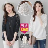 【五折價$360】糖罐子肩接蕾絲連袖純色上衣→預購【E49269】