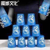 疊疊杯-魔域文化競速飛疊杯飛碟兒童比賽專用套裝競技學生幼兒園疊疊玩具