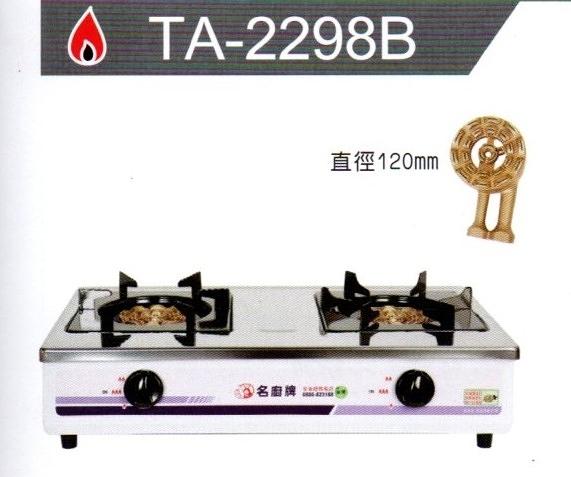 名廚牌 銅心爐頭瓦斯爐 TA-2298B 天然氣/桶裝瓦斯