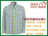 ╭OUTDOOR NICE╮瑞多仕RATOPS 男款彈性格子襯衫 DA2362 草綠色/藍灰格 長袖襯衫 排汗襯衫 防曬襯衫