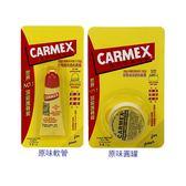 Carmex 小蜜媞 原味修護唇膏(軟管10g/圓罐7g) 兩款可選【小三美日】
