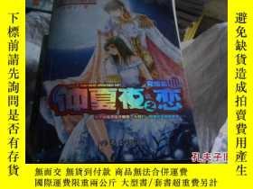 二手書博民逛書店罕見仲夏夜之戀IIIY25254 小妮子 著 作家 出版2007