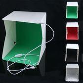 LED攝影棚 小型柔光箱簡易迷你拍攝燈箱道具 紐扣固定燈箱WL439【科炫3C】