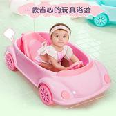 小汽車嬰兒洗澡盆新生兒可坐躺通用浴盆桶寶寶浴盆兒童沐浴架大號-享家生活館 YTL