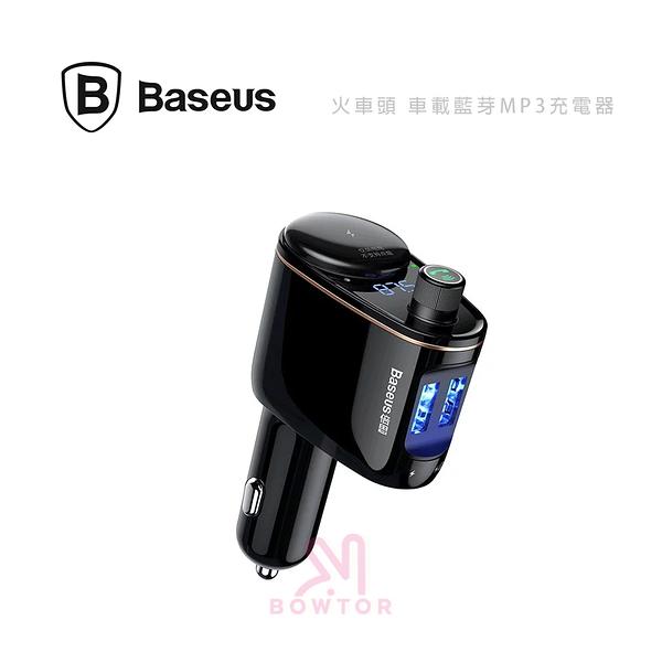 光華商場。包你個頭 【Baseus】火車頭 車載藍芽 MP3 充電器 台灣製 公司貨