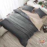 純色四件套床上用品大學生宿舍三件套棉質全棉磨毛床單1.5米1.8m【好康免運】
