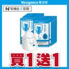 Neogence霓淨思 神經醯胺潤澤保濕面膜10片/盒★2盒299元★ 訂單請下雙數量【躍獅】