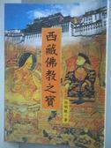 【書寶二手書T1/宗教_NOM】西藏佛教之寶_許明銀