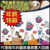 【下殺含運】*WANG*希爾思《成犬優質健康配方(小顆粒)》15kg【1679HG】