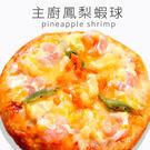 主廚鳳梨蝦球披薩(薄皮)一入