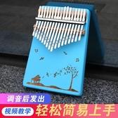 便攜式卡林巴拇指琴拇指琴定音琴手撥琴成人初學樂器 限時8折