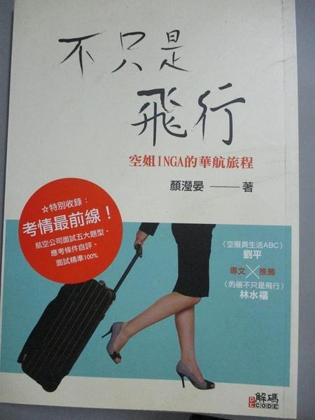 【書寶二手書T5/進修考試_G64】不只是飛行-空姐INGA的華航旅程_顏瀅晏