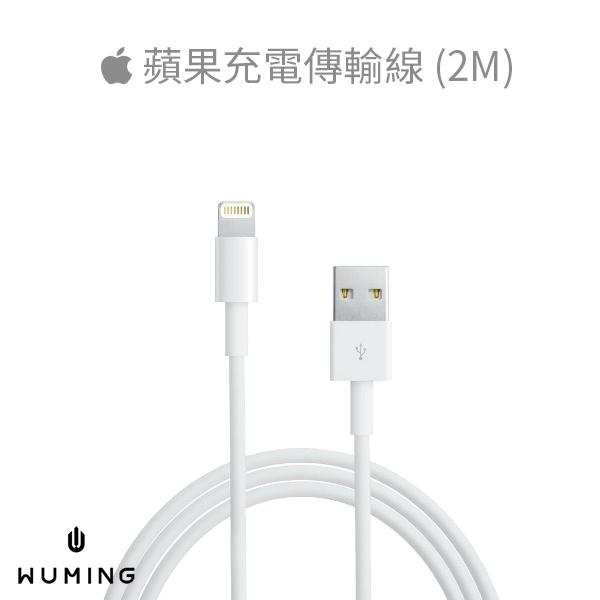 2公尺 蘋果 原廠品質 傳輸線 充電線 Apple iPhone 11 Pro Max i11 XR XS iX i8 i7 iPad Pro mini Air 『無名』 M03111