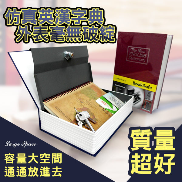 【守護者保險箱】創意 書本造型保險箱 偽裝 字典保險箱收納盒 保險箱 全賣場最低價 大尺寸  BK