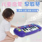 嬰兒寶寶電子琴鍵玩具琴益智早教多功能小鋼琴男女孩兒童1-3-6歲 FF287【Rose中大尺碼】