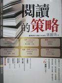 【書寶二手書T5/高中參考書_MQV】閱讀的策略_潘麗珠