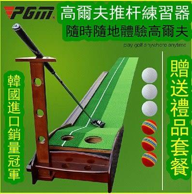PGM高爾夫推桿練習器 練習毯 配球桿套裝【藍星居家】