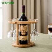 家用倒掛紅酒杯架高腳杯實木酒瓶架子擺件【步行者戶外生活館】
