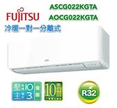 汰舊換新+貨物稅最高補助5仟元(富士通Fujitsu)3.5坪變頻冷暖分離式冷氣ASCG022KGTA/AOCG022KGTA
