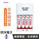 PRO-WATT 低自放電鎳氫電池充電器 內附 AA 3號鎳氫電池4顆 (PW1236UT-19)
